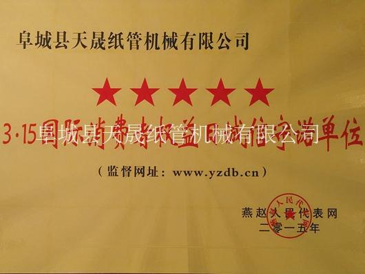 315国际消费者权益日诚信守诺单位