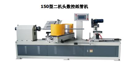 150型二机头数控纸管机